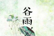 【谷雨养生】祛湿除热防春火 适当锻炼强体魄