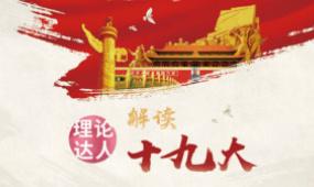 第九集-中国优秀传统文化的继承创新
