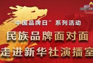 扬子江药业集团董事长徐镜人走进新华社民族品牌面对面演播室