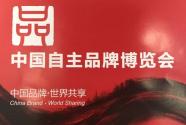 我国将举办首届自主品牌博览会
