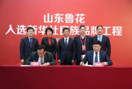 山东鲁花集团入选新华社民族品牌工程签约仪式举行
