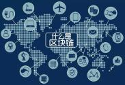 中国不能像错过芯片一样错过区块链