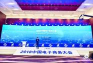 电子商务引领中国数字经济发展