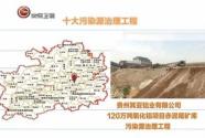 """贵州:推进""""十大污染源""""治理 解决一批重点环境问题"""