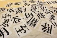 汉字正音要注重文脉传承