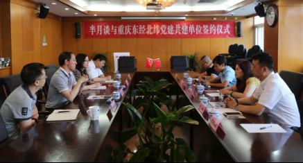半月谈非公企业党建共建签约仪式在京举行