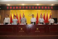 首都金融服务商会社会组织党建工作委员会授牌
