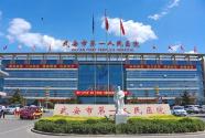 武安市第一人民醫院推行普惠式醫療扶貧