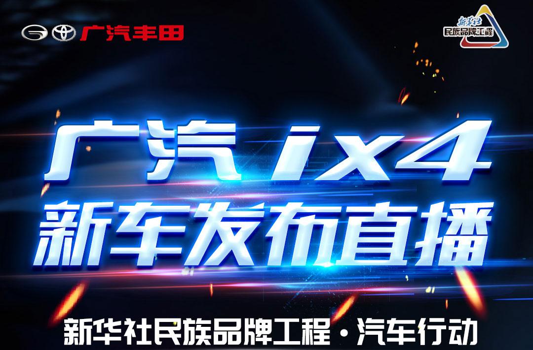 广汽丰田首款EV SUV广汽ix4正式发布