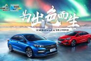 奇瑞汽车艾瑞泽GX&EX全国上市发布会