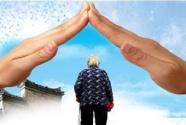 北京养老行业自律研究成果发布
