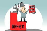 清华撤销造假作者的博士学位 导师停止招生资格