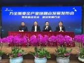 万全燕麦特色产业平台进入网库杭州全球发布中心