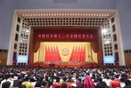 谱写新时代的巾帼华章————热烈祝贺中国妇女第十二次全国代表大会开幕