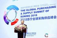 海外采购预计达到150亿欧元 苏宁进博会搭建海外优质产品引进桥梁