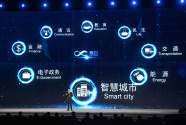 世界互联网领先科技成果发布活动在乌镇举行