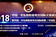 中国—中东欧职业教育国际交流研讨会在北京举行
