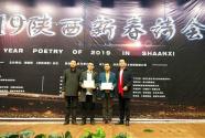 2019陕西新春诗会在西安举行 2018陕西诗歌年度诗人揭晓