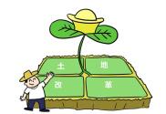 中央农办主任、农业农村部部长韩长赋谈中国农村土地制度改革