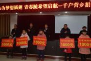 隆尧县千户营乡开展捐资助学活动 助力脱贫攻坚