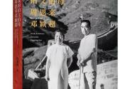 《我的伯父伯母周恩来邓颖超》读者交流会在京举行
