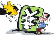 """小心!你的银行卡或被""""隔空盗刷"""""""