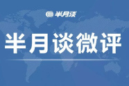 """半月谈微评:向""""网红""""故宫学习,让传统文化活起来"""