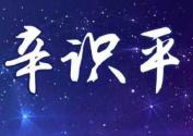 辛识平:以敬畏之心呵护汉字之美