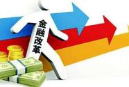 实施好稳健货币政策 更好服务实体经济