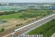 """""""五一""""小长假铁路运输方案发布"""