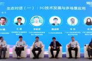 中國白酒可以這么釀 第三屆未來網絡發展大會分享今世緣智能化釀酒創新實踐