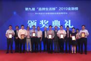 """第九届""""品牌app彩票下载榜·金融榜""""推介活动在北京举行"""