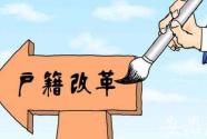 """戶籍放開,招才轉向突破""""四大難"""""""