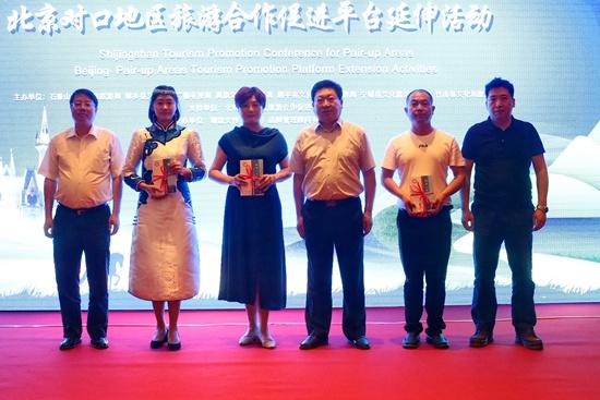 北京打造平台促旅游扶贫 石景山区创新模式激活对口地区经济