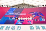 匯聚雙創活力 澎湃發展動力  2019全國雙創活動周陜西省暨西安市分會場正式啟幕