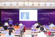 2019首屆中國健康家居高峰論壇在京舉行