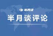 """半月谈评论:""""村医集体辞职"""":红手印该警醒谁?"""