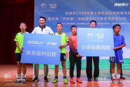 以公益赋能亚运 吉利绿跑道乡村少年体育梦想计划  在陕西宝鸡成功开展