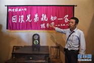 一块锦匾背后的长征民族团结故事