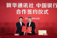 新华社与中国银行将深化国家金融信息平台共建合作