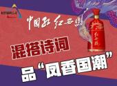 """混搭诗词品""""凤香国潮"""""""