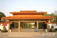 惠州龙门中学获评全国教育系统先进集体