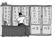 """认定见义勇为亟待出台""""国标"""""""