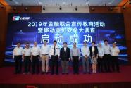 银联联合央行消保局、公安部刑侦局启动2019年金融联合宣传教育活动
