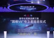 新華社民族品牌工程已形成空、天、路一體化的品牌傳播體系