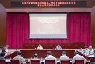 中国历史研究院学术委员会、 学术咨询委员会成立大会在京召开