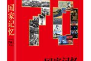 新華社民族品牌工程13家入選企業案例入編 《國家記憶:新中國70年影像志》