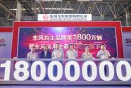东风自主品牌第1800万辆暨东风商用车第600万辆下线