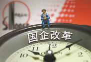 """国资委梳理""""任务表""""加快改革步伐"""