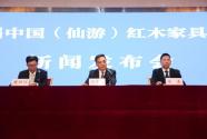 2019第七届中国(仙游)红木家具精品博览会将在福建仙游举行